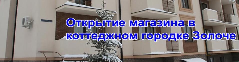 Открытие магазина ( мини маркета ) в коттеджном городке Золоче
