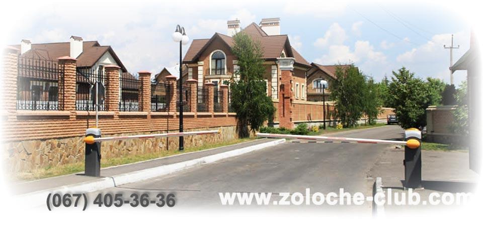 Контакты для приобретения домов в коттеджном городке Золоче