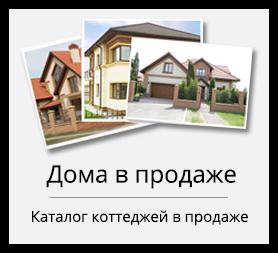 Купить дом в коттеджном городке