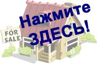 Дома в продаже - коттеджный городок Золоче
