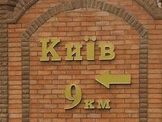 Коттеджный городок Золоче - до Киева 9 км.