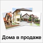 Дома в продаже